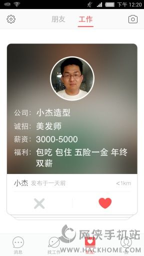 58配配官網下載app圖4: