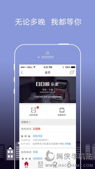 日日顺乐家智能快递柜苹果版app图1: