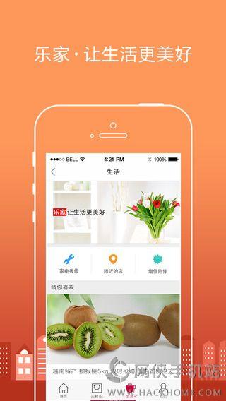 日日顺乐家智能快递柜苹果版app图3:
