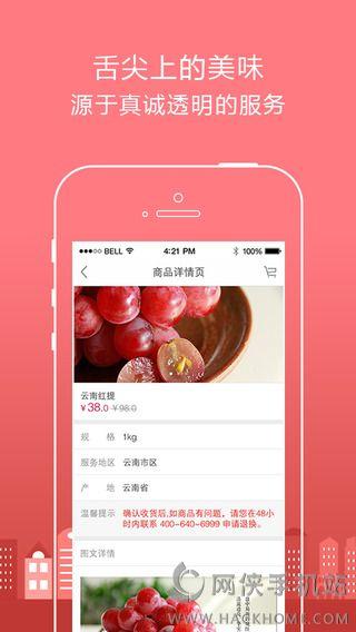 日日顺乐家智能快递柜苹果版app图片1