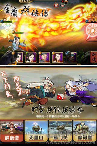 金庸群侠传游戏官网iphone版下载图2: