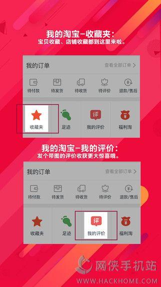 手机淘宝5.4.3官方版图3: