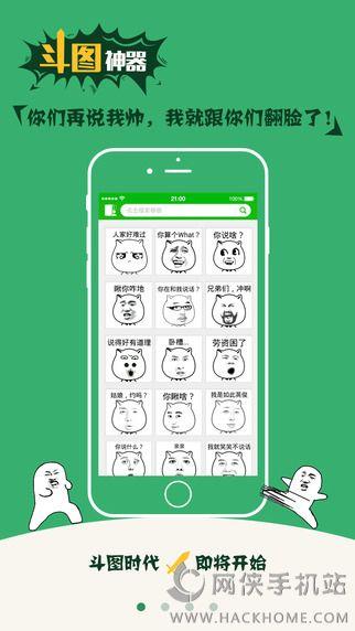 斗图神器app苹果版图4: