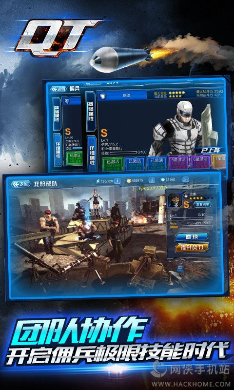 QT手游安卓版枪战游戏图2: