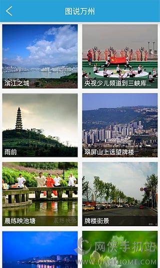 看万州app官方版下载ios版图4: