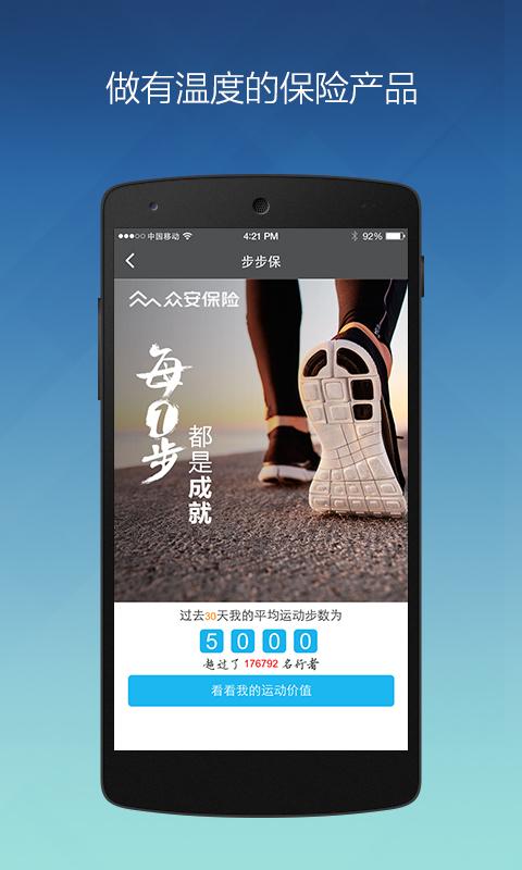 众安保险官网安卓版app图2: