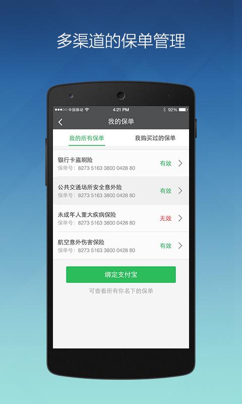 众安保险官网安卓版app图4: