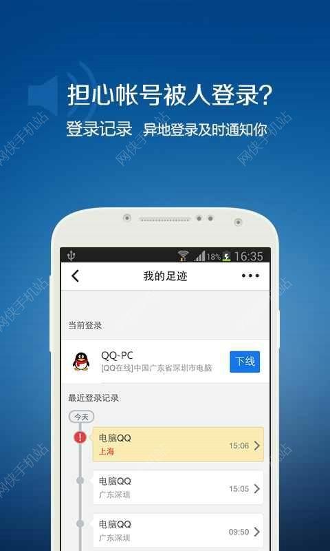 QQ安全中心官网2016最新版下载图4: