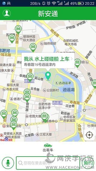 合肥新安通app下载图2: