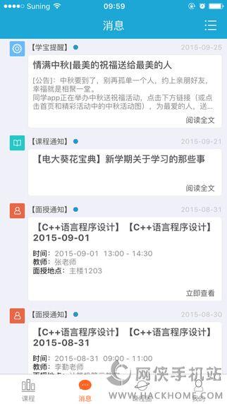 国开学习网同学app下载图2: