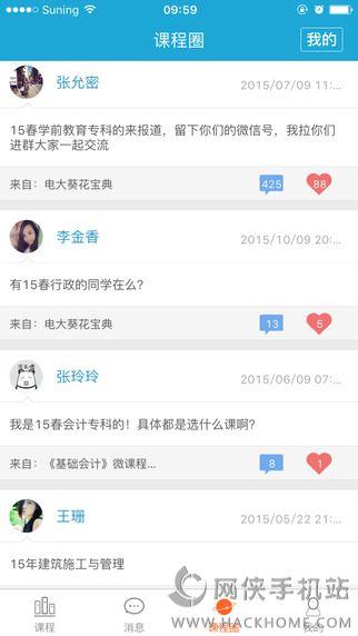 国开学习网同学app下载图4: