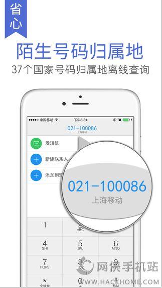 触宝电话下载安装最新版图6: