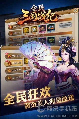 全民三国战纪游戏官方iOS版图2:
