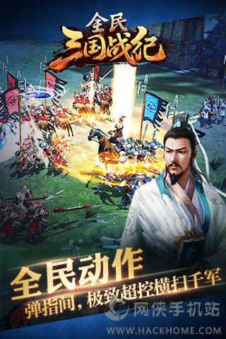 全民三国战纪游戏官方iOS版图4: