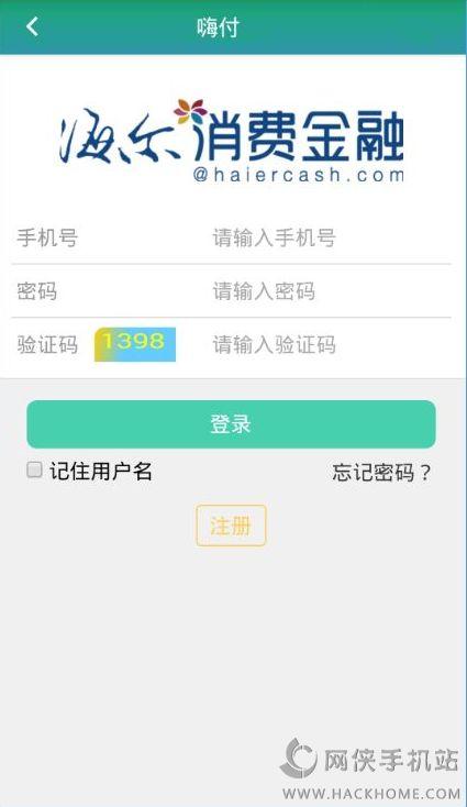 海尔消费金融嗨付app下载图2: