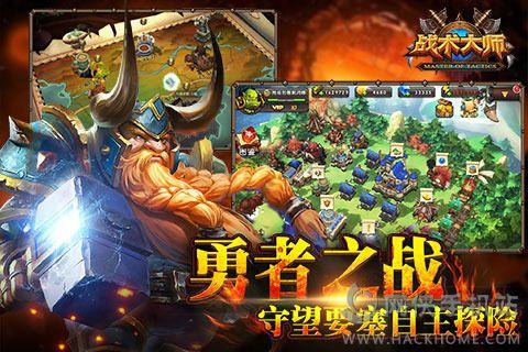 战术大师手游官网安卓版图2: