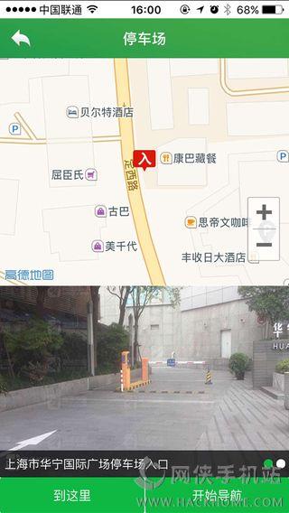 上海停车安卓版app下载图4: