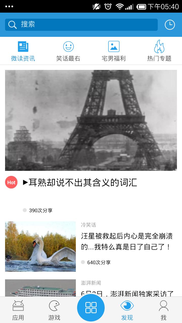 火速云应用官网ios版app图2: