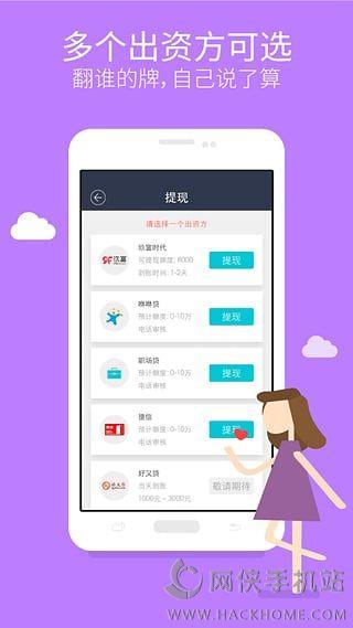呼呼贷软件app官方下载手机版图2: