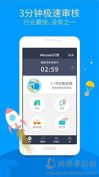 呼呼贷软件app官方下载手机版图4: