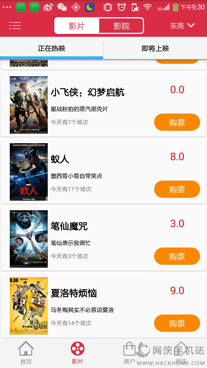 掌上電影訂票app安卓手機版圖2: