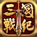 全民三国战纪游戏官方iOS版 v1.0.0