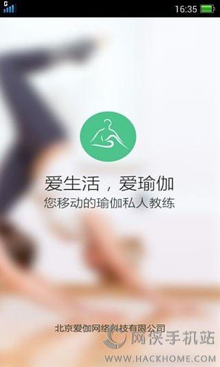 我爱瑜伽ios手机版app图2: