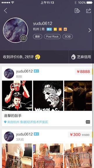 淘宝闲鱼网官网二手下载图4: