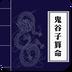 鬼谷子算命免�M下�d安卓版app v2.4.3