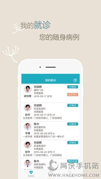 華醫通app安卓版下載圖2:
