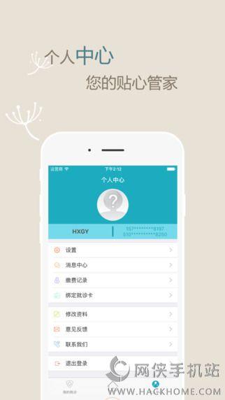华医通app安卓版下载图4: