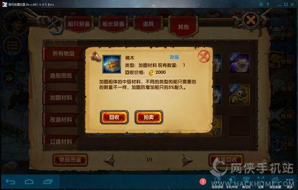 航海归来官网iso苹果版图4:
