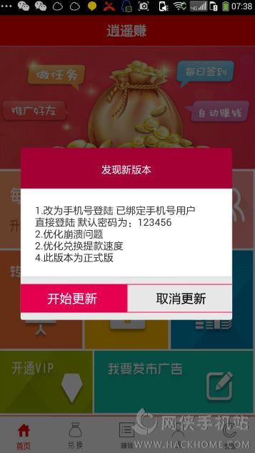 逍遥赚app下载图2: