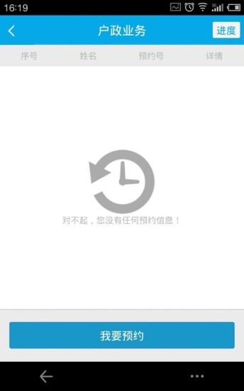 深圳警民通官方APP�D4:
