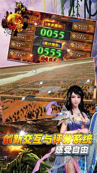 隋唐群雄传iOS已付费免费版图2:
