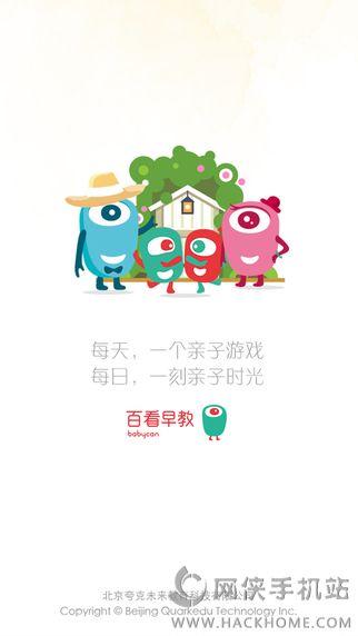 百看早教手机安卓版app图1: