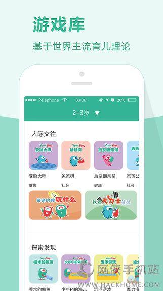 百看早教手机安卓版app图3: