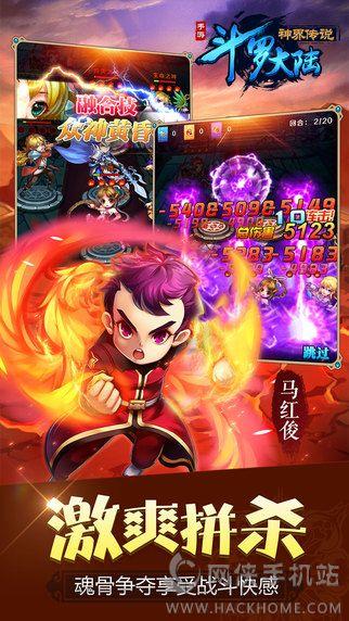 斗罗大陆游戏下载手机版图2: