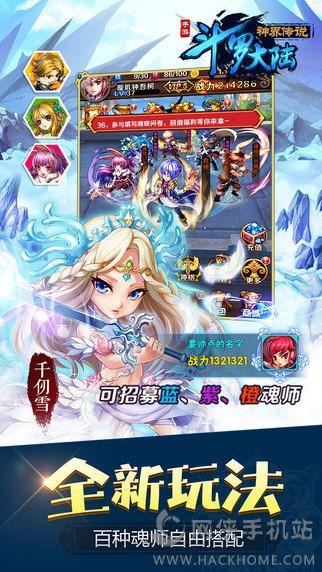 斗罗大陆游戏下载手机版图4: