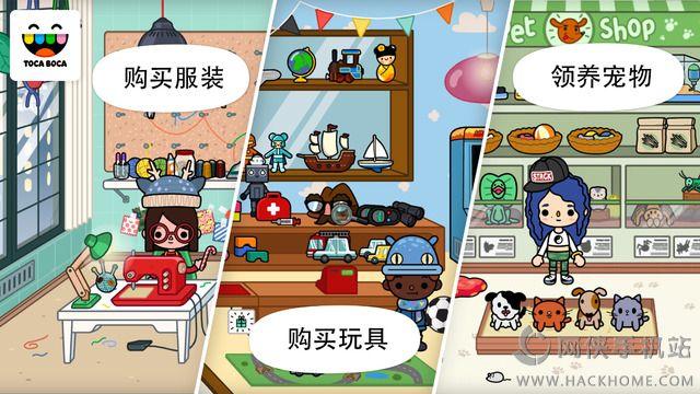 托卡的城市生活2已付费免费IOS版(toca life city)图2:
