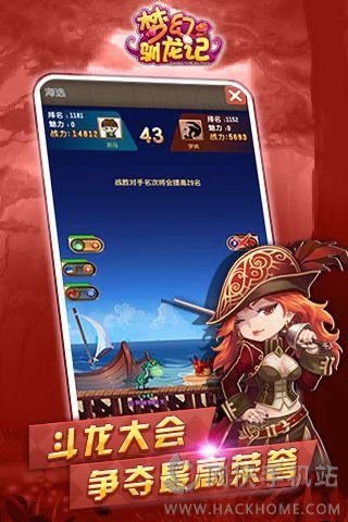 梦幻驯龙记官网IOS版图2: