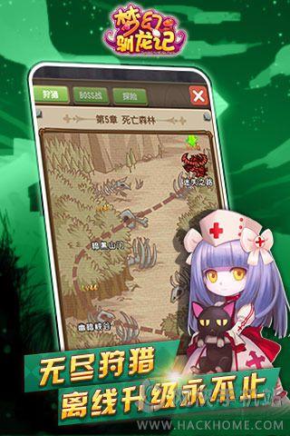 梦幻驯龙记官网IOS版图4: