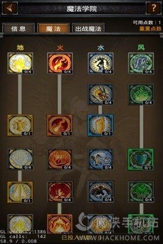 魔法门传奇官方iOS版图4: