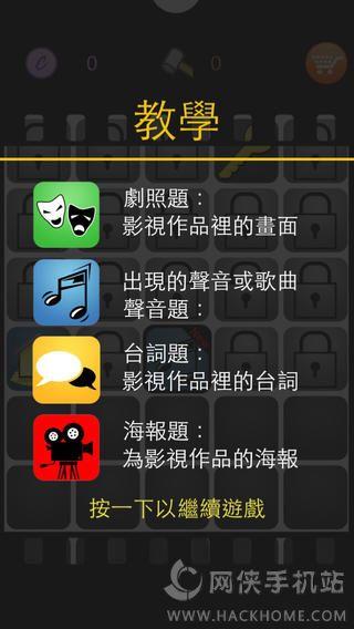 真影视达人游戏官方iOS版图4: