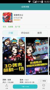 华为应用市场下载安装图2: