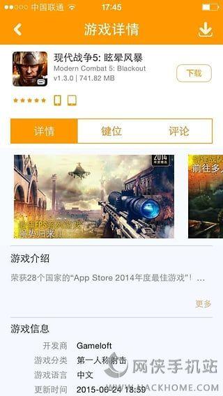 新游手柄游戏厅官网ios版下载图1: