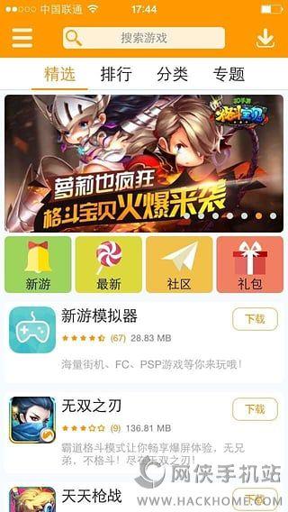 新游手柄游戏厅官网ios版下载图3: