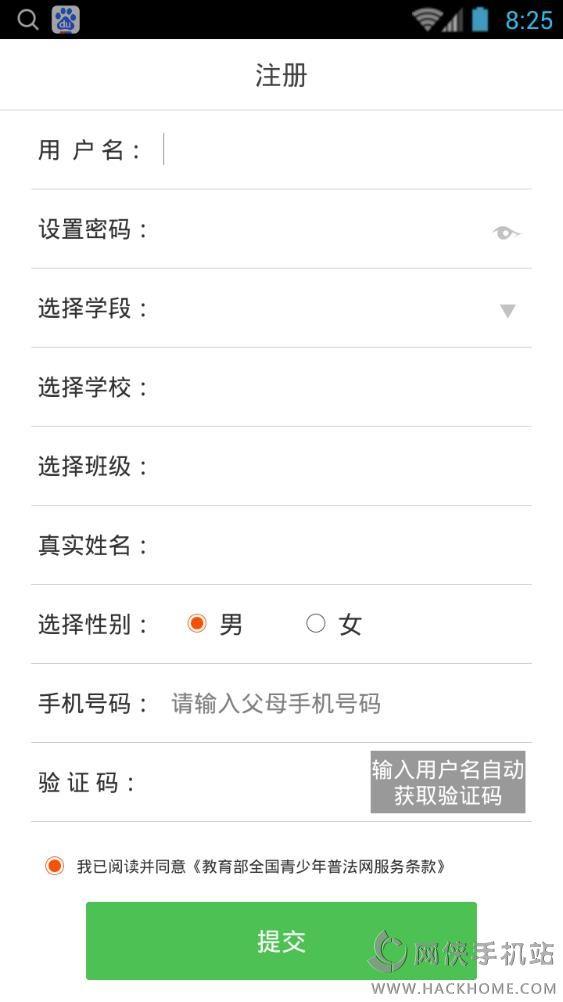 力高答题软件下载安卓版app图2: