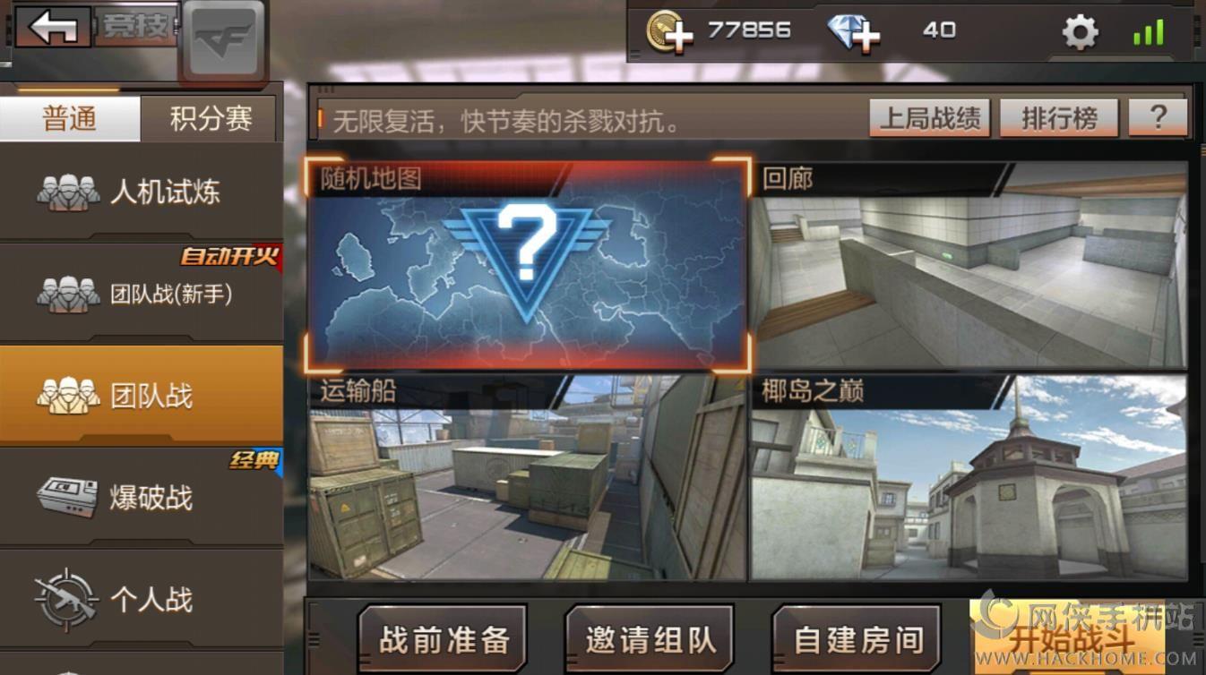 穿越火线枪战王者为什么不能自动开枪 CF手游自动开火瞄准设置[多图]图片2