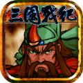 三国战纪之风云再起官方iOS手机版 v4.8.0